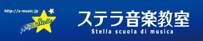 ステラ音楽教室WEBサイト